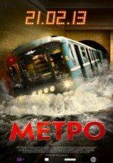 Metro / Metpo
