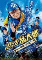 Ninja Çocuklar / Nintama Rantaro