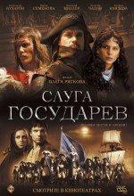 Kılıçların Savaşı / Sluga Gosudarev