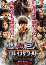 Attack on Titan Part 2 / Shingeki no Kyojin Part 2
